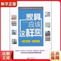 家具应该这样卖 李广伟 北京大学出版社9787301184271【新华书店 正版全新 品质保障】