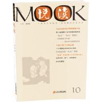 【新书店正品包邮】 悦读MOOK 第十卷 褚钰泉 9787539146782 21世纪出版社