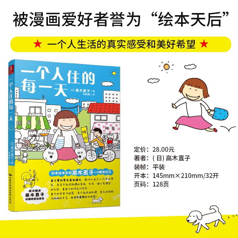 一个人住的每一天 (日本绘本天后高木直子10周年纪念,随书赠送高木直子印刷版签名便签。