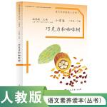 巧克力和咖啡树 语文素养读本(丛书)小学卷4  温儒敏主编