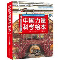 """中国力量科学绘本(全9册,包括全新""""中国高铁""""、""""向太空进发""""中国载人航天和""""超级工程""""科学绘本系列)"""