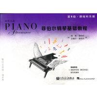 钢琴之旅 菲伯尔钢琴基础教程 第1级 课程和乐理 含盘 (美)菲伯尔,(美)菲伯尔 著,刘琉 译 97871030446