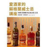 【预售】[正版]�劬萍业奶K格�m威士忌�v座 三��文化