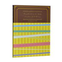 礼品礼物包装平面设计书プレゼントしたくなるパッケ一ジデザイン 日本原版书籍