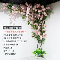 仿真樱花婚庆大型樱花树桃花枝塑料客厅空调管道装饰落地假花藤条