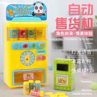 儿童自动售货机过家家3-6岁女孩仿真贩卖机投币饮料机收银机玩具