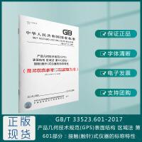 GB/T 33523.601-2017产品几何技术规范(GPS) 表面结构 区域法 第601部分:接