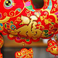 新年装饰用品年年有余鱼挂件中国结元旦客厅婚房节日挂饰