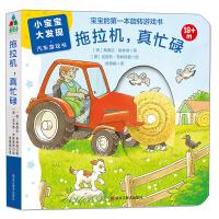 正版全新 森林鱼童书・小宝宝大发现・汽车游戏书:拖拉机,真忙碌