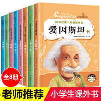 全套8册名人传记 小学生必读成长励志课外阅读书籍 适合三年级课外书8-12岁3-4-5-6班主任老师推荐四五六年级的名