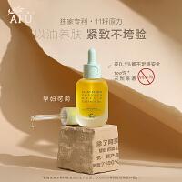 阿芙11籽精华油植研赋能修护美肤油面部护理油护肤美肤油 以油养肤修护抗皱紧致抗初老面部精华