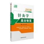 2018针灸学高分秘笈(中医综合研霸宝典系列)