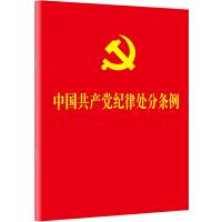 中国共产党纪律处分条例(2018新修订)(64开)团购电话400-106-6666转6