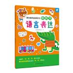 蒙台梭利启蒙学习贴纸书--语言表达 3-6岁