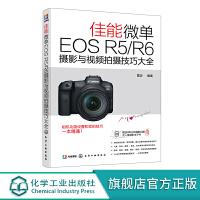 佳能微单EOS R5 R6摄影与视频拍摄技巧大全 实拍设置技巧 摄影基础知识 Canon EOS R5R6相机结构设置