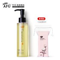 AFU阿芙 盈润清透卸妆油135ml 清洁毛孔 改善黑头 卸妆油