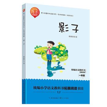 影子(青少年整本书阅读书系 名师讲读版) 林焕彰著 9787570204069 长江文艺出版社