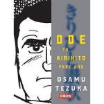 【预订】Ode to Kirihito, Part One