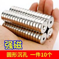强力磁铁圆形带孔吸铁石大小号铁钕硼磁扣贴片强磁王15mm 一件10个