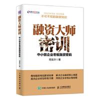 融资大师密训 中小微企业老板融资密码 周高华 人民邮电出版社 9787115447296