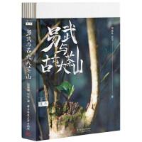 茶叶复兴:易武与古六大茶山