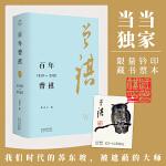 百年曾祺 :1920―2020(汪曾祺百年诞辰纪念文集,附赠藏书票)当当独家钤印版