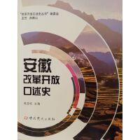 安徽改革开放口述史