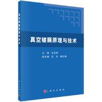 真空镀膜原理与技术(货号:A7) 9787030398987 科学出版社 方应翠威尔文化图书专营店
