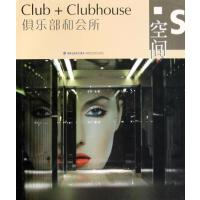 【正版二手书旧书9成新左右】俱乐部和会所9787533535766