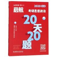 启航考研思想政治20天20题(2020第22版)