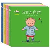 正版!女孩莎莉全套4册国外获奖自己的事情自己做儿童绘本故事书幼儿园老师推荐 1-2-3-4-6-7-8岁宝宝读物幼儿自理