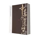 线装典藏:中华传世篆隶书神品(全四册)