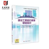 2015年版造价员考试指定培训教材 建设工程造价管理基础知识