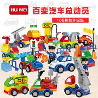 惠美积木兼容乐高益智滑道场景积木3-6周岁拼插大颗粒积木孩玩具HM639