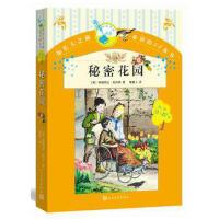 你长大之前必读的66本书:秘密花园 弗朗西丝伯内特,(美) 黄健人 9787020109302