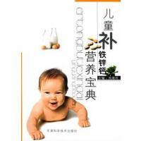 【二手旧书9成新】儿童补铁锌钙营养宝典刘海玲 天津科学技术出版社