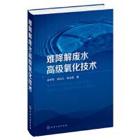 正版现货2K 难降解废水高级氧化技术 全学军 9787122324931 化学工业出版社