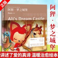 阿狸・梦之城堡完整典藏版 Hans献给依然相信童话的你 11个小故事友情亲情角度讲述爱的真谛温暖治愈绘本故事书