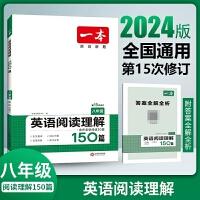 2020新版一本英语阅读理解150篇八年级第11次修订初中8年级上册下册英语阅读专项训练人教版初中英语阅读理解模拟训练
