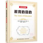 教育的目的:汉英双语版(万千教育) 9787518409372 (英)怀特海(Whitehead, A. N.);靳玉