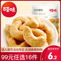 【百草味-炭烧腰果50g】坚果特产干货果仁休闲零食袋装批发