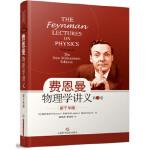 【正版直发】新千年版 费恩曼物理学讲义(第3卷) (美)费恩曼 (R.P.Feynman),莱顿 (R.B.Leigh