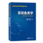 【正版直发】系统鱼类学 水柏年 赵盛龙 韩志强 储张杰 9787521002423 海洋出版社