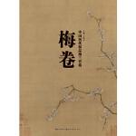 中国历代精品梅兰竹菊 (卷一)梅 王伟平 9787539469171 湖北美术出版社