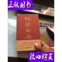 [二手旧书9成新]故宫日历2015() /故宫日历 故宫日历未开封