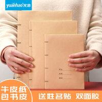牛皮纸书皮套包书纸纸质书皮纸白色书套加厚复古中国风16k 32k A4一/二/三/四/五 年级初中小学生全套作业本
