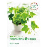 园艺花卉栽培养护丛书--绿植病虫害防治与水肥管理 徐帮学 化学工业出版社 9787122289285