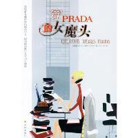 穿PRADA的女魔头 维斯贝格尔(Weisberger,L.) ,谷红丽 9787806578599林出版社