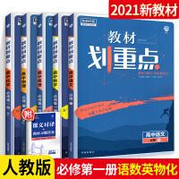 2021版教材划重点高中语文数学英语物理化学必修第一册 新教材适用人教版 高中教材全面解读教材划重