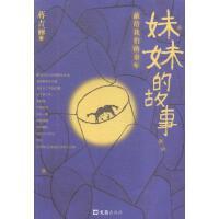 全新正版图书 妹妹的故事――献给我们的童年(蒋吉丽文汇出版社9787549617135 儿童故事作品集美国现代null人